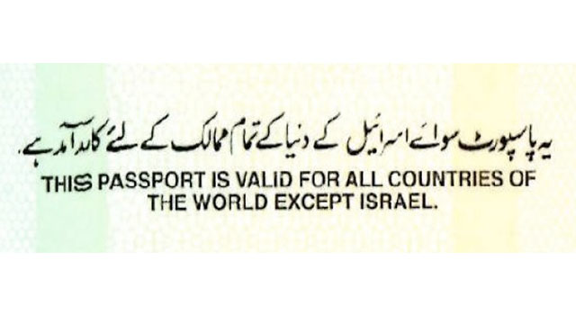 """Pakistani passports have an inscription that reads """"this passport is valid for all countries of the world except Israel"""""""