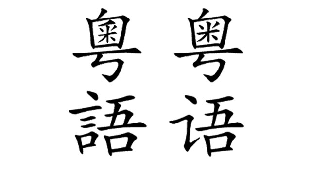 Because Mandarin is a tonal language (each word can mean up to 4 different things depending on its pitch), Chinese children tend to develop perfect pitch far more often than other groups