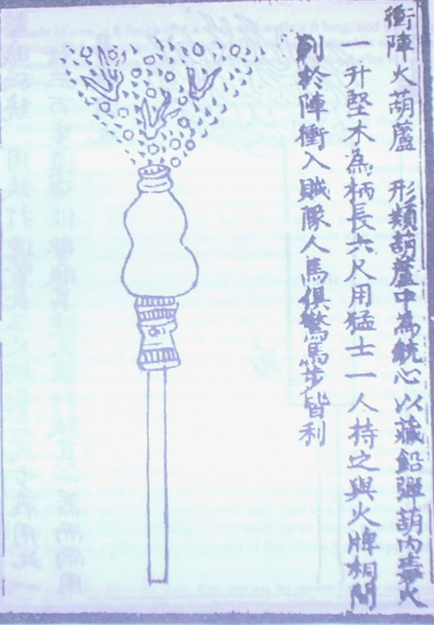 Chinese_Fire_Lance_with_Pellets